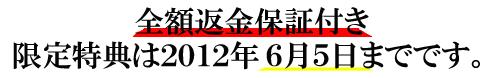 小澤康二限定特典